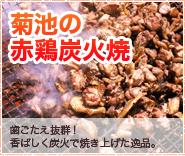 菊池の 赤鶏炭火焼