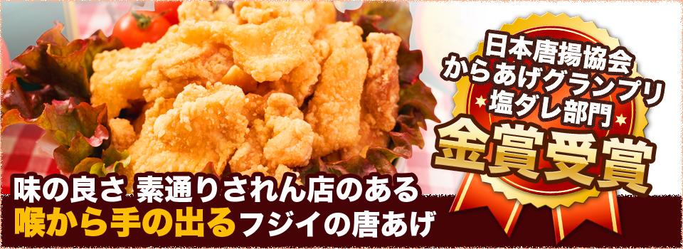 日本唐揚協会からあげグランプリ塩ダレ部門金賞受賞